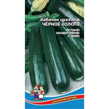 купить ЧЁРНОЕ ЗОЛОТО цукини в новосибирске, купить Кабачок в новосибирске