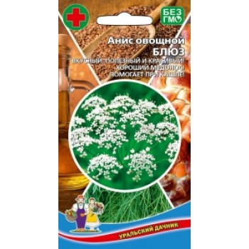 купить БЛЮЗ в новосибирске, купить Анис овощной в новосибирске