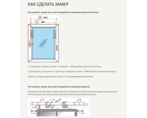 Измерение и обрезка рулонных штор