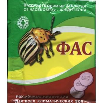 купить ФАС от насекомых вредителей в новосибирске, купить Средства защиты от насекомых в новосибирске